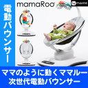 【送料無料☆】 mamaroo3.0 バウンサー 電動バウンサー ベビーバウンサー ママルー3.0 プラッシュ 4moms 電動 オートスイング ハイアンドローチェアゆりかご ベビーラック