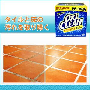 【店内全品送料無料】OXICLEANオキシクリーン万能漂白剤4.98kg漂白剤