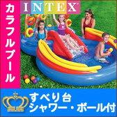 プール 【送料無料☆】インテックス INTEX ビニールプール レインボーリングプレイセンター すべり台 シャワー ボール付 水あそび レジャープール 家庭用プール キッズ 子供用プール 自宅用プール 大型