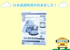 【店内全品送料無料】すべり台YaYa3in1ヤヤスクールバスおもちゃ3way子供用滑り台乗り物バス室内すべり台屋内遊具遊具玩具ボールプール車のおもちゃプレイハウス