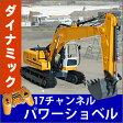 【送料無料☆】ラジコン ショベルカー DX ラジコンカー 働く車シリーズ 車 RC パワーショベル ユンボ はたらくくるま 工事車両 重機