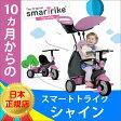 【送料無料☆】【あす楽】三輪車 かじとり スマートトライク シャイン Smart Trike Shine おしゃれ おもちゃ 男の子 女の子 足こぎ 車 UVカット カバー 外遊び 乗り物 誕生日