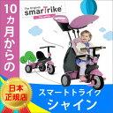 Smarttrike_shaine_m1