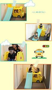 【送料無料★】すべり台YaYa3in1スクールバスおもちゃ3つの遊具が一度に遊べる!子供用滑り台乗り物バス室内すべり台屋内遊具遊具玩具ボールプール車のおもちゃ