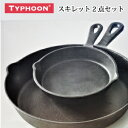typhoom LIVING スキレット 2個セット 6インチ&10インチ 鋳鉄製フライパン フライパン 調理 料理 炒め物 鍋 ホワイトデー お返し