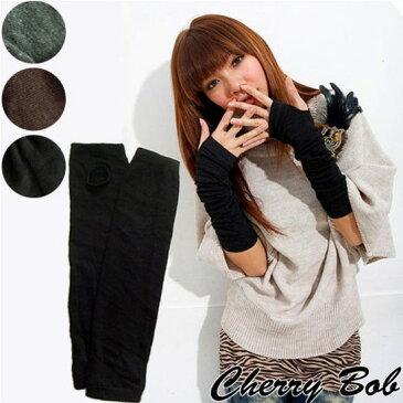 値下げ オープンフィンガータイプのアームウォーマー・ロングニットグローブ 手袋(全3色)1000円以下プチプラ