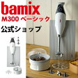 バーミックス( bamix )M300 ベーシック <送料無料> <5年保証+充実の修理体制> <ハンディーフードプロセッサーの元祖>