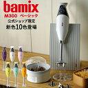 【今ならガラスピッチャープレゼント】バーミックス bamix M300 ベーシック ハンドブレンダー ブレンダー フードプロセッサー スムージー 離乳食 ハンディ グラインダー付