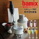 【今ならガラスピッチャープレゼント】バーミックス bamix M300 コンプリート フードプロセッサー ハンドブレンダー スムージー 離乳食 グラインダー付 スライサー付