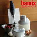 【ラッピング対応】バーミックス bamix M300 コンプリート グラインダー付 スライサー付ハンドブレンダー フードプロセッサー 離乳食 スムージー ハンディミキサー スイス製