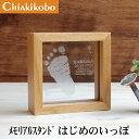 【手形 足形キット付&メール便送料無料】メモリアルスタンド「はじめのいっぽ」 手形 足形 赤ちゃん/