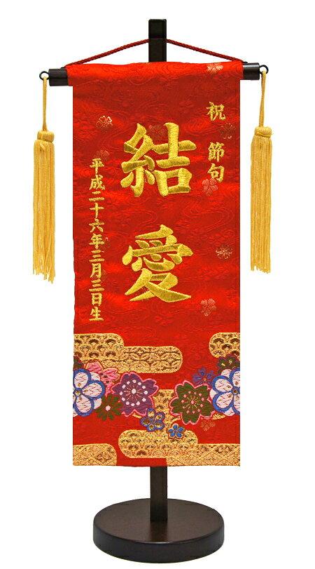 短納期 刺繍 名前旗 (小) 金襴桜 (赤) 京都西陣織 雛人形 ひな人形 女の子