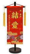 刺繍名前旗(小)金襴桜(赤)京都西陣織雛人形ひな人形女の子