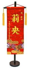 【大人気!】送料無料!楽天最安値に挑戦中!レビュー割で更に割引!美しい刺繍の名前旗です。...