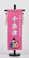 【ひな人形】【名前入】パール刺繍招福(小サイズピンク)干支が選べます【初節句】【名前旗】