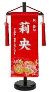 【高田屋オリジナル】名前旗(小)金襴雪輪桜【雛】【刺繍】