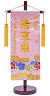 【ひな人形】【名前旗】名前旗(小)金襴桜(桃色)【初節句】【雛飾り】【刺繍】