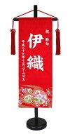 【高田屋オリジナル】名前旗(特中)金襴雪輪桜【雛】【刺繍】