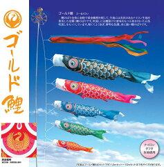 【こいのぼり】大型 ゴールド鯉セット 4m 6点セット【徳永 鯉のぼり】