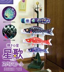 【こいのぼり】星歌スパンコール 室内飾りセット【徳永 鯉のぼり】