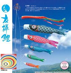 【こいのぼり】友禅鯉 庭園ガーデンセット 3m 6点【徳永 鯉のぼり】