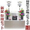 新盆祭壇セット二段Aお盆セット・新盆セット・精霊棚