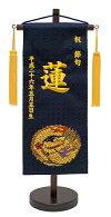 刺繍名前旗(小)金襴(黒)京都西陣織初節句名前入端午男の子五月人形