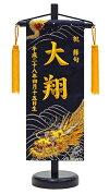 高田屋オリジナル名前旗小金襴龍の舞金刺繍五月端午