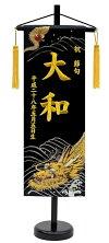高田屋オリジナル名前旗特中金襴龍の舞金刺繍五月端午
