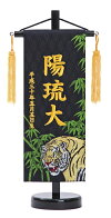 高田屋オリジナル刺繍名前旗小金襴竹虎金刺繍五月端午男の子