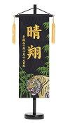 高田屋オリジナル刺繍名前旗特中金襴竹虎金刺繍京都西陣織五月端午男の子