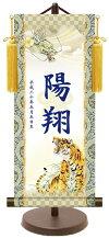 名前旗伝統友禅名入掛軸龍虎小44.5cm高田屋オリジナル