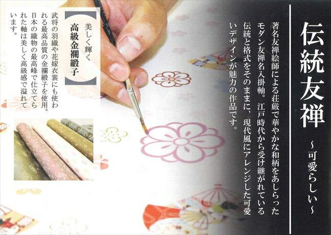 高田屋人形店『伝統友禅名入掛軸手毬』
