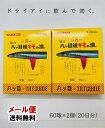 【第(2)類医薬品】メール便送料無料!強力八ッ目鰻キモの油