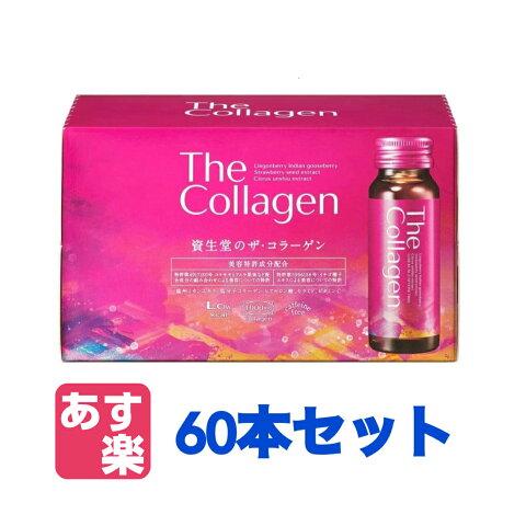 【6箱 60本セット】資生堂 ザ・コラーゲンドリンク 10本×6箱 the collagen shiseido 資生堂 コラーゲンドリンク 飲むコラーゲン 美容ドリンク コラーゲン ヒアルロン酸 ビタミン ミックスフルーツ風味