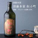 【芋焼酎】松露(しょうろ)黒麹 25度 1800ml