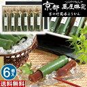 【お中元 ギフト】送料無料 京都 萬屋琳窕 京の竹筒水ようか