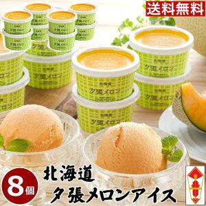 お取り寄せ伝説。がおすすめの「夕張メロンの果汁入りの北海道 夕張メロンアイス 価格3,240円 (税込)」をご賞味ください。
