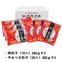 【送料無料】お取り寄せ惣菜【90個入】紅虎餃子房棒餃子&やみつき餃子セット