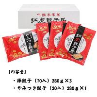 ギフト【50個】餃子セット
