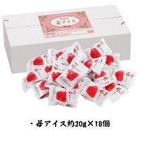 お歳暮ギフト【18個】春摘み苺アイス(18個)