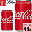 コカ・コーラ 350ml缶 送料無料 合計 48 本(24本