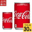 コカ・コーラ 160ml缶 送料無料 合計 30 本(30本
