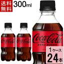 コカ・コーラ ゼロシュガー 300mlPET 送料無料 合計