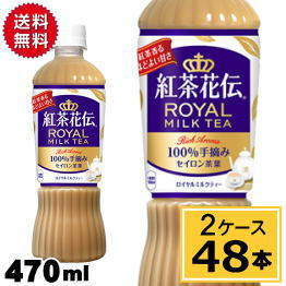 紅茶花伝ロイヤルミルクティー 470mlPET 送料無料 合計 48 本(24本×2ケース)まとめ買い