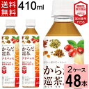●送料無料 コカ・コーラ からだ巡茶 モイスティア 410ml PET×24本 (1ケース) からだ巡り茶 ヒアルロン酸配合 47497