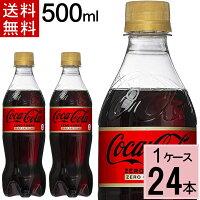 コカ・コーラゼロ500mlPET送料無料