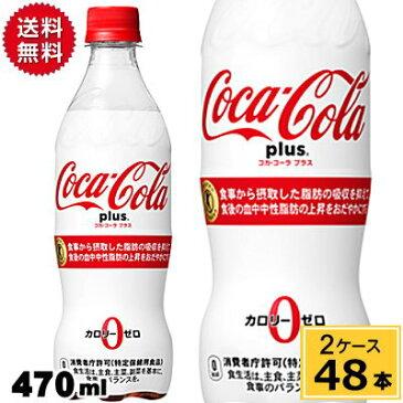 コカ・コーラ プラス 470mlPET 送料無料 合計 48 本(24本×2ケース)トクホ 特定保健食品 血中中性脂肪 コーラ コカコーラ 炭酸水 炭酸 まとめ買い