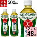 【ポイント6倍!要エントリー】綾鷹 特選茶 PET 500m