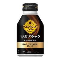 ジョージア香るブラックボトル缶260ml送料無料